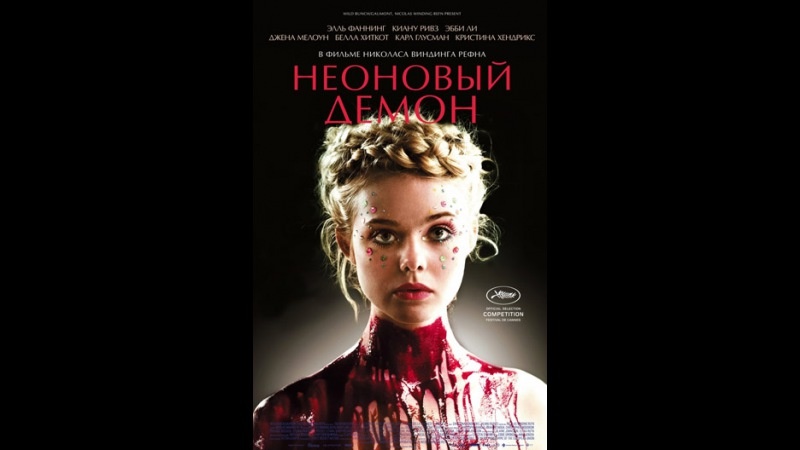 The Neon Demon / Неоновый демон (2016)