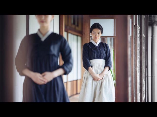 Видео к фильму «Служанка» (2016): Тизер-трейлер №2 (русский язык) » Freewka.com - Смотреть онлайн в хорощем качестве