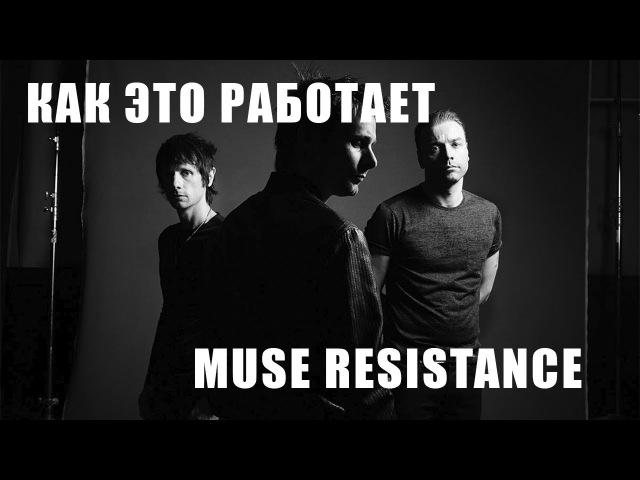 [Как это работает] - Muse Resistance