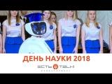 ТГУ NEWS: ДЕНЬ РОССИЙСКОЙ НАУКИ В ТГУ 2018