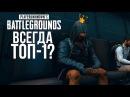 КАК ВСЕГДА ЗАНИМАТЬ ТОП-1 В PUBG - ГАЙД ОТЦА ШИМОРО! - Battlegrounds