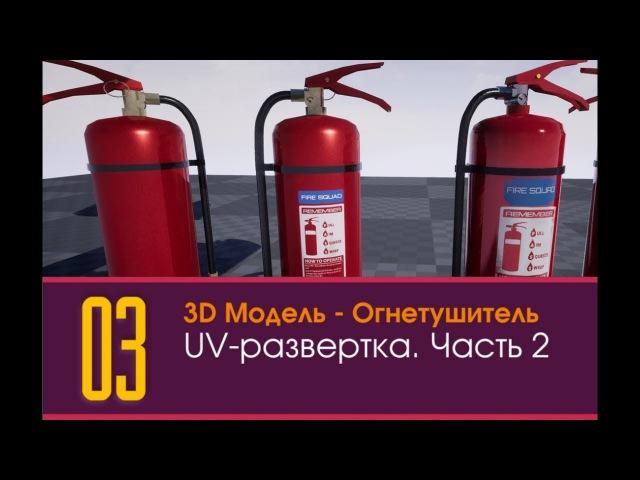 3 3D Модель - Огнетушитель. UV-развертка. Часть 2