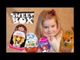 Открываем коробочки с сюрпризами, Киндер Сюрприз и Свит бокс Unboxing Kinder SURPRISE, SWEET BOX,