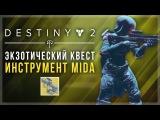 Destiny 2. Как получить Инструмент MIDA. Экзотическая винтовка разветчика.