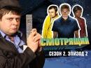 Смотрящий 2 сезон Смотрящий сезон 2 выпуск 2 Как избежать наказания за убийство Декстер и Утопия