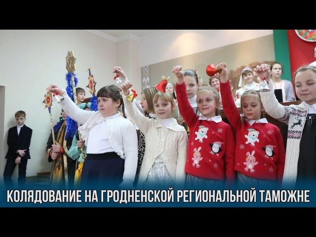 Колядование на Гродненской региональной таможне