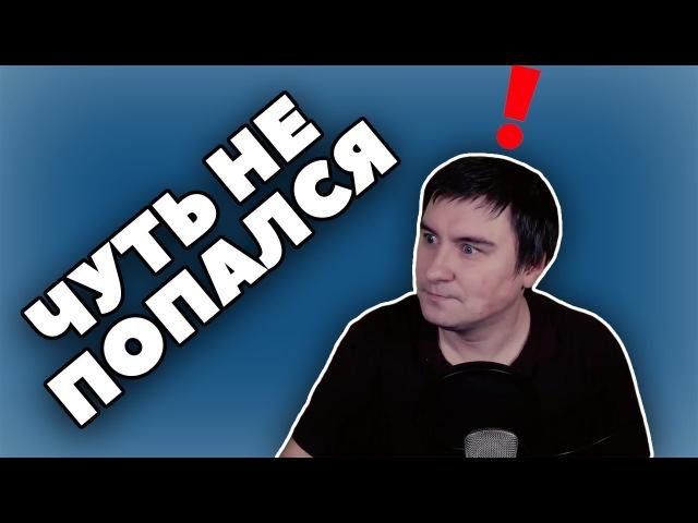 Константин Кадавр   Чуть не попался (Нарезка стрима)