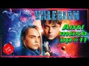 Valerian and Laureline Mashup Party Up