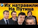 США Заставил Олигархов Свергнуть Путина - Евгений Фёдоров