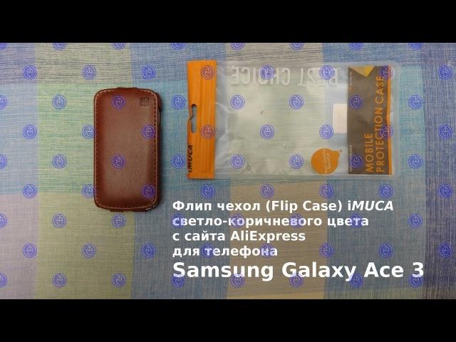 Флип чехол (Flip Case) iMUCA светло-коричневого цвета c cайта AliExpress для Samsung Galaxy Ace 3