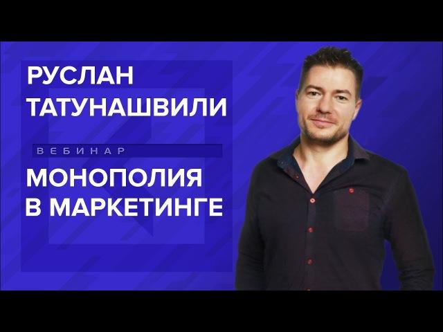 Монополия в маркетинге | Вебинар с Русланом Татунашвили | Университет СИНЕРГИЯ