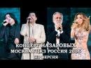 КОНЦЕРТ НАЗАРОВЫХ В МОСКВЕ 2016 HD ВЕРСИЯ
