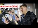 Nokia 8110 2018 и другие новинки Nokia с MWC 2018 Назад в Будущее