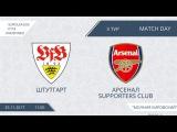 Евролига AFL-Молния 201718. 3-й тур. Группа C. Штутгарт - Арсенал Supporters Club