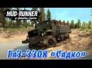 "MUdRunner ГаЗ-3308 ""Садко"""