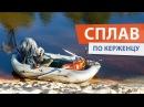 Таежная река Керженец. Одиночный сплав и рыбалка