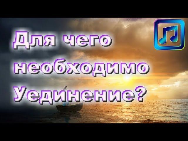 Для чего необходимо Уединение? - Пестов Николай Евграфович