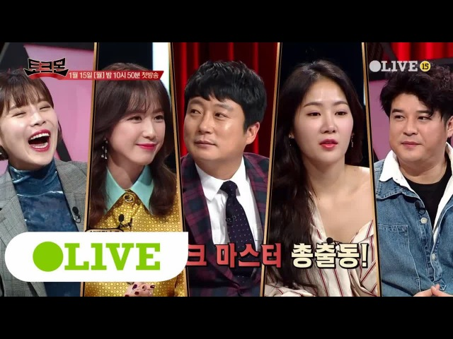 180105 Olive , tvN Talk Mon Preview EP1