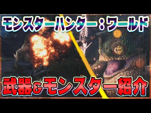 『Monster Hunter: World(モンスターハンター:ワールド)』武器アクション&迫力満
