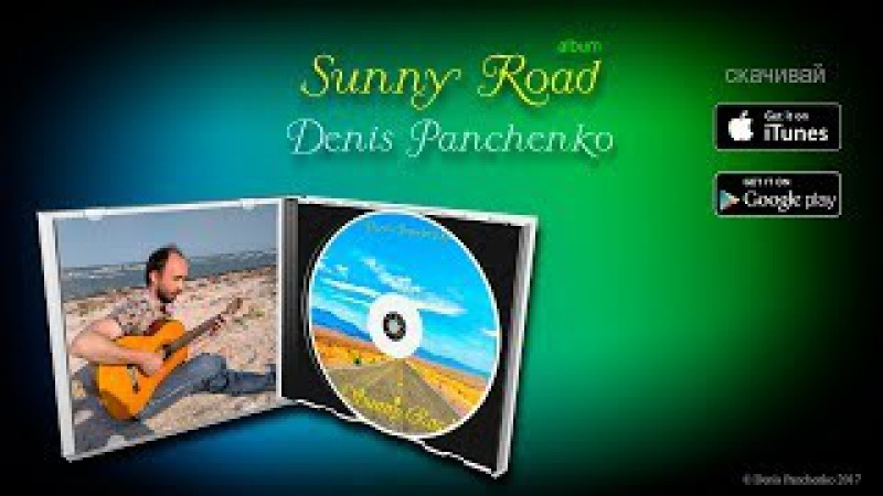Sunny Road by Denis Panchenko - 4min Full Album Preview