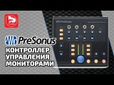 PreSonus Monitor Station V2 - матричный микшер/контроллер для мониторов