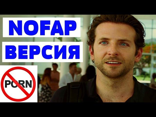 Области тьмы (NoFap версия)