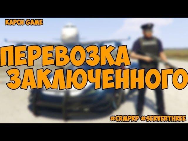 ПЕРЕВОЗКА ЗАКЛЮЧЕННОГО... CRMPRP 03