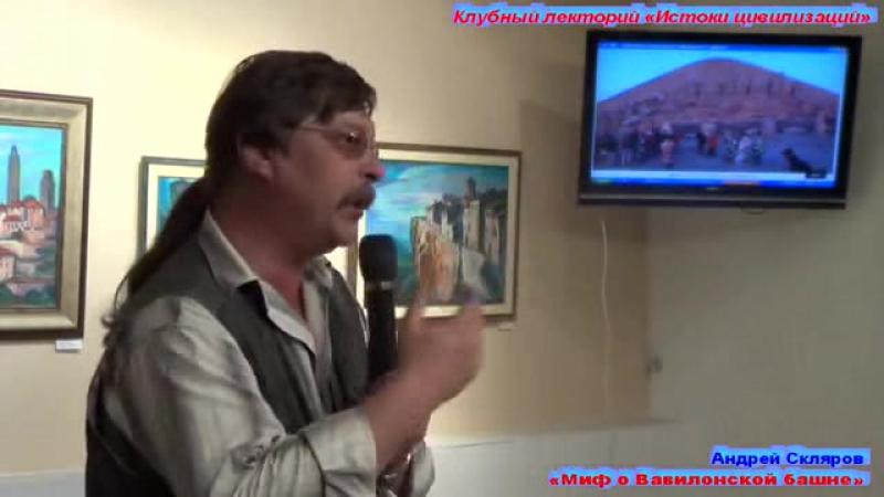 2012-10-04. Миф о Вавилонской башне