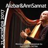 Alizbar&AnnSannat| Концерт-арфотерапия Мск 21.10
