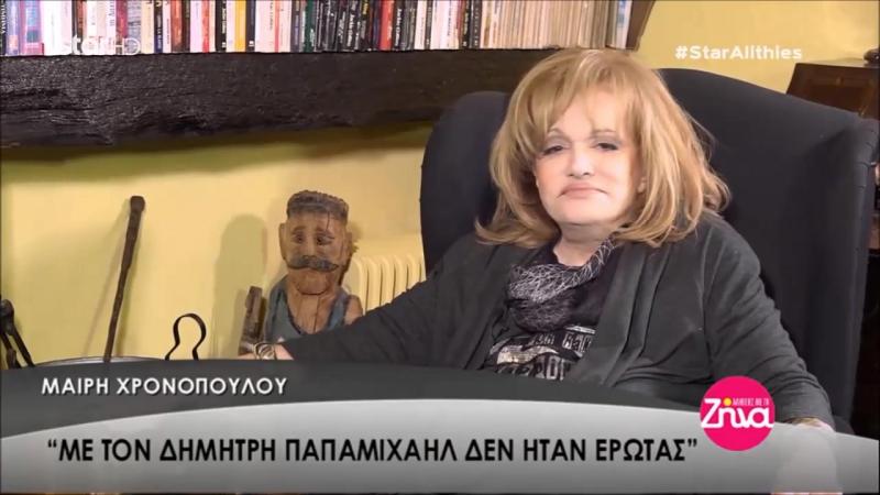 Μαίρη Χρονοπούλου - μιλάει για τις σχέσεις της με τον Δημήτρη Παπαμιχαήλ
