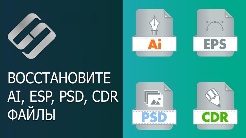 Восстановление файлов AI, SVG, EPS, PSD, PSB, CDR (Illustrator, Photoshop, CorelDraw) 📁💥