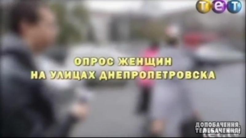 Опрос женщин на улицах Днепропетровска