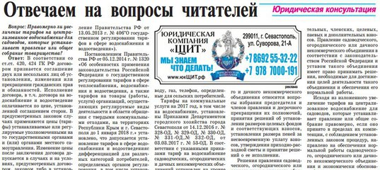 Официальный сайт горэнерго севастополя сайт в омске сделать ксерокопию 50 см