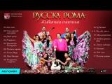 Русска Рома - Кибитка счастья (Альбом 2015 г)