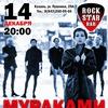 14.12 | МУРАКАМИ | ROCKSTAR BAR