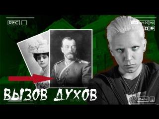 Дух Николая II и Матильды Кшесинской отвечают на вопросы