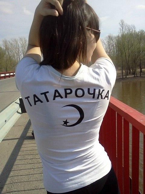 Картинка на аву с надписью татарочка