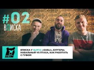 Вписка у Slima׃ первое порно, Навальный vs Птаха, как работать с Гуфом (#Pн)