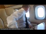 Путин в небе над Сирией