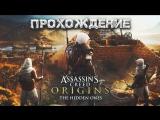 Assassin's Creed Origins - DLC Незримые #0 (Старадаем хренью, мегалол в конце)
