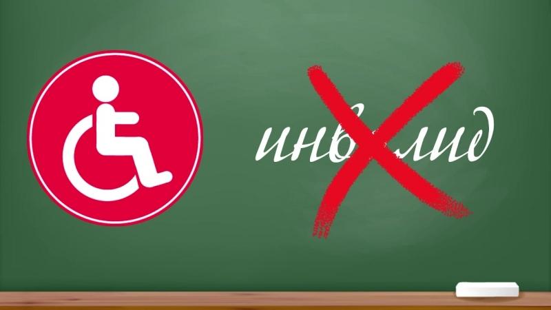 Говорите правильно и только человек с инвалидностью!