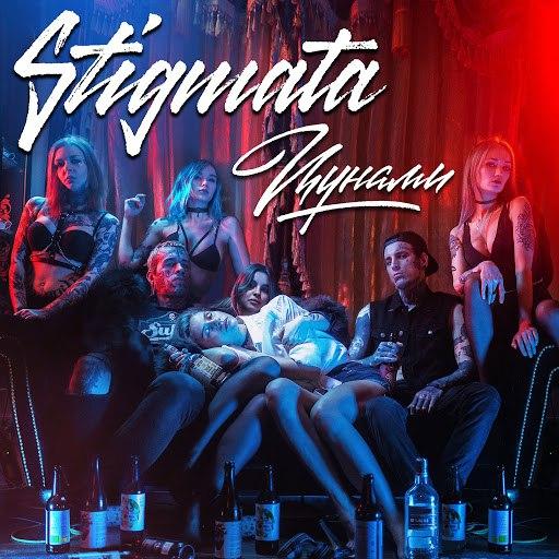 Stigmata альбом Цунами