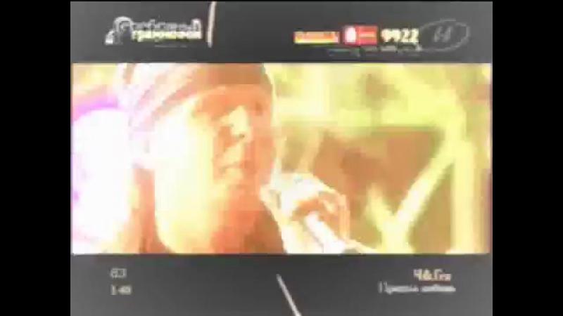 Серебряный граммофон (ОНТ, 2006) Чук и Гек - Пришла любовь