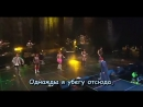 RBD - Rebelde, Мятежник (Russian subtitles)