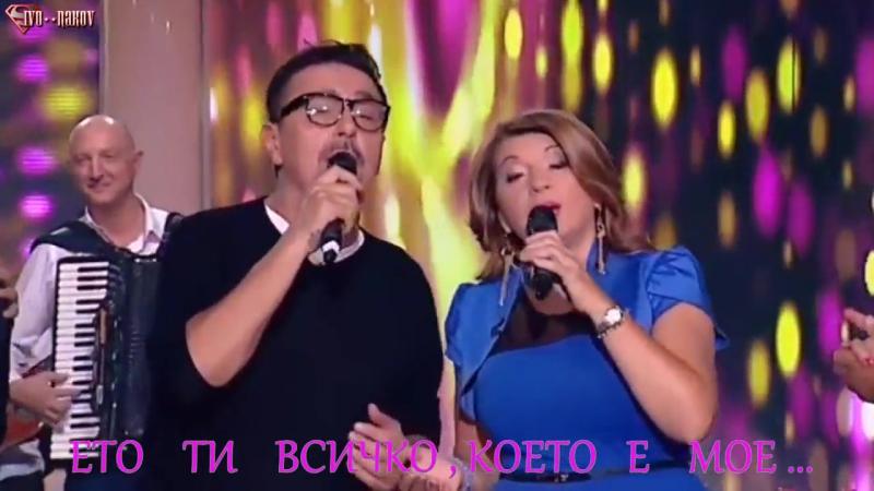 Биляна Йевтич - Ето ти сърцето ми на длан