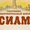 Спортивный центр СИАМ | Кемерово