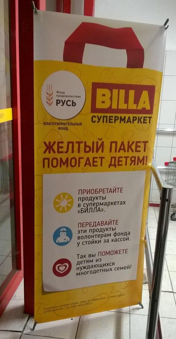 Желтый пакет помогает детям!