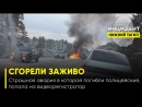 Страшная авария в которой погибли полицейские, попала на видеорегистратор