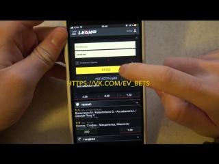 Видеоотчет ставок по 10/10/17 в БК Leon с авторизацией на телефоне