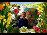 Видео-открытка  с 8 Марта